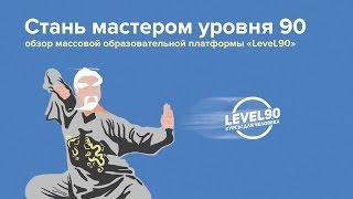 Презентация платформы «LeveL90»