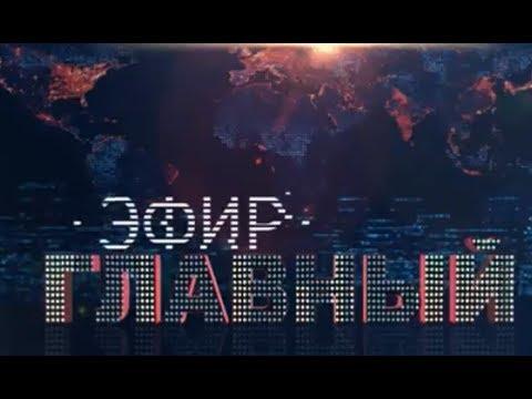 Главный эфир. 20.01.2019