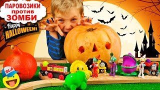 ТОМАС И ЕГО ДРУЗЬЯ 🎃 ПАРОВОЗИКИ ПРОТИВ ЗОМБИ на ХЭЛЛОУИН 🚂 Thomas and friends Happy Halloween