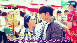 """اجمل اغنية اجنبية على المسلسل التايلنديSane Rai Ubai Rak """"เสน่ห์ร้ายอุบายรัก"""" مترجمة عربية"""