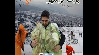 preview picture of video 'SNOW IN NOWSHAHR DOCUMENTARY HD مستند برف در نوشهر- بهمن 92'