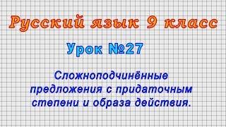Русский язык 9 класс Урок 27