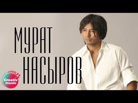 Мурат Насыров - It's a joy (Official video)