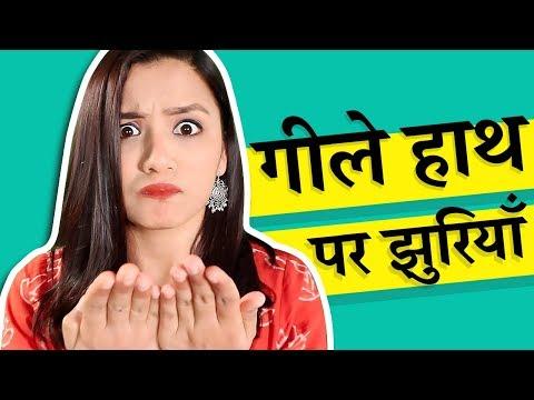 Why do hand wrinkle when wet? (In Hindi) पानी में क्यों सिकुड़ जाती हैं उँगलियाँ?