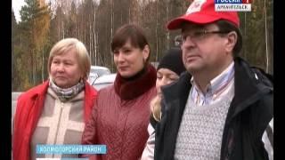 В Холмогорском районе началось строительство клюквенной плантации - Россия-1 от 29.09.2016
