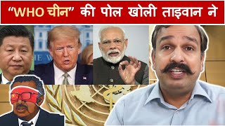 चीन WHO की पोल खोली ताइवान ने Taiwan allegations against WHO joined by US, India