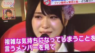 須藤凛々花の結婚発言にまゆゆ怒りの表情