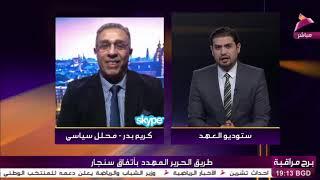 تحميل و مشاهدة حلقة خطرة عن المؤامرة الدولية على العراق بضيافة الاستاذ كريم بدر MP3