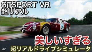 GTSPORT VR 超リアルドライブシミュレータ 最も美しい車!picar3