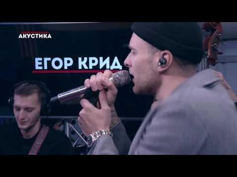 Акустика Егор Крид-Берегу/EGOR KRID- SHORE