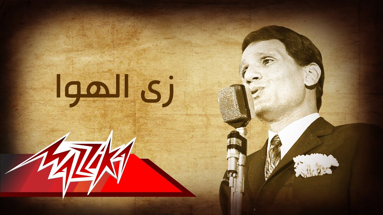 ABDEL MP3 TÉLÉCHARGER ZAY HALIM HAFEZ EL HAWA