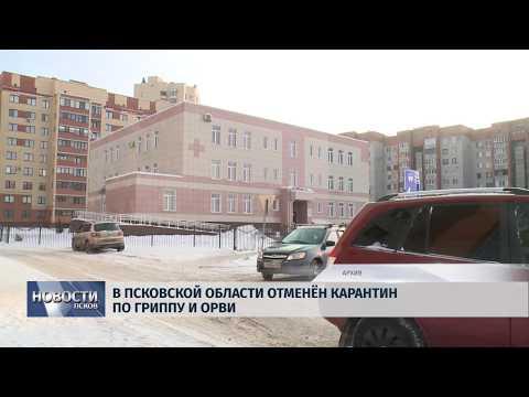 15.03.2019 / В Псковской области отменен карантин по Гриппу и ОРВИ