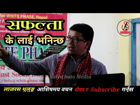 सफल्ता के लाई भनिन्छ /what is successful life    Lazarus thulung important video