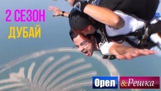 Орёл и Решка. 2 сезон- Эмираты | Дубай (HD)
