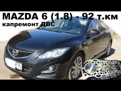 Фото к видео: Mazda 6 (1.8 л) - капитальный ремонт двигателя