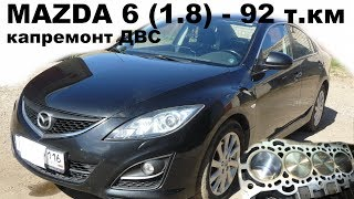 Mazda 6 (1.8 л) - капитальный ремонт двигателя