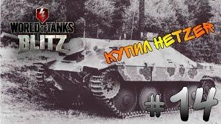 Прохождение игры World Of Tanks Blitz (Android) #14 Купил Hetzer