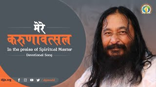 मेरे करुणावत्सल | In the praise of Spiritual Master | Devotional Song | DJJS Bhajan