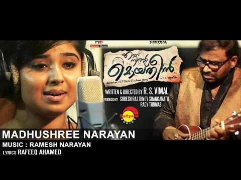 Priyamullavane - Ennu Ninte Moideen  - Making Song HD