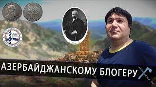 Азербайджанскому блогеру