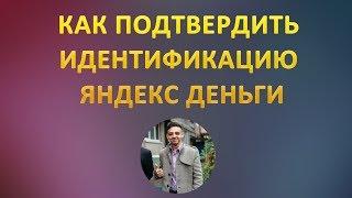 Как подтвердить идентификацию Яндекс Деньги?