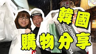 韓國購物分享