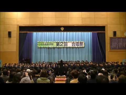 いわき秀英中学校 第2回 合唱祭 全学年による合唱『ふるさと』