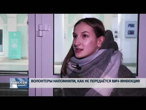 Новости Псков 21.01.2020 / Волонтеры напомнили, как не передается ВИЧ-инфекция