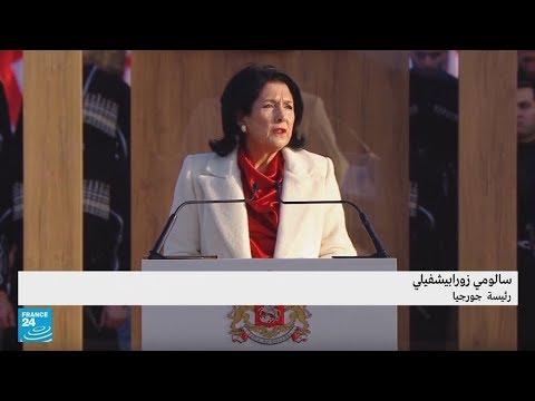 العرب اليوم - شاهد: سالومي زورابيشفيلي أول امرأة تتولى الرئاسة في جورجيا