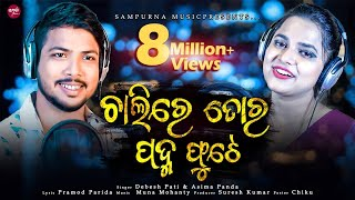 Chalire Tora Padma Phute ll Asima Panda ll Debesh Pati ll New Odia Romantic Song ll Sampurna Music