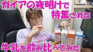 テレビで特集された牛乳を飲み比べてみた