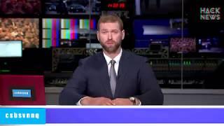 Hack News - Американские новости (Выпуск 156)
