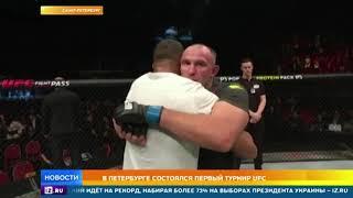 Первый в России турнир UFC прошел в Санкт Петербурге