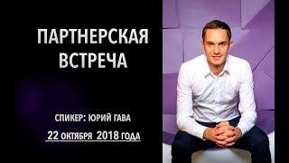 Партнерская встреча компании Simcord от 22 октября 2018 года / Юрий Гава