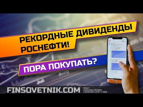 Акции Роснефти: рекордные дивиденды! Пора покупать?