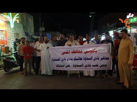شاهد بالفيديو.. جماهير السماوة تطالب بتوفير الدعم المالي للنادي #المربد