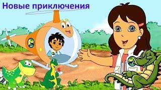 Мультик игра Приключения Диего и Алисы#Остров динозавров#Диего собирает яйца динозавров.