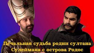 Печальная судьба родни султана Сулеймана с острова Родос