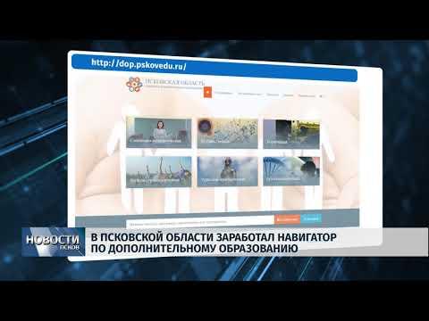 16.08.2019 / В Псковской области заработал навигатор дополнительного образования