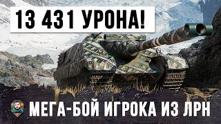 13 431 УРОНА!!! МЕГА-БОЙ ИГРОКА ИЗ ЛРН!