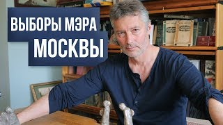 Чем собираюсь заниматься. Выборы в Москве | Ройзман