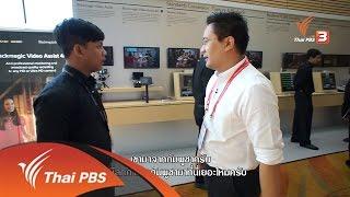 AEC Business Class  รู้ทันเออีซี - CommunicAsia 2016