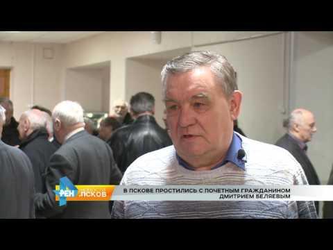 Новости Псков 03.03.2017 # Простились с Дмитрием Беляевым