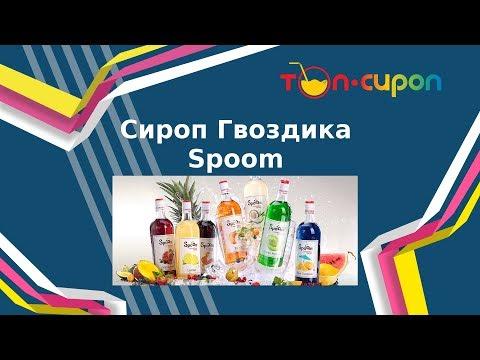 Сироп ГВОЗДИКА от ТМ Spoom