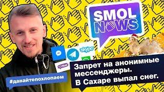 #SMOLNEWS #16: Запрет на мессенджеры! В Сахаре выпал снег!