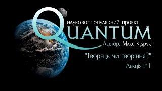 """""""Творець чи творіння?"""" - перша лекція проекту """"Quantum"""""""