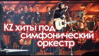 Молданазар, Али Окапов, Рустем Нуржигит и другие KZ звезды спели под симфонический оркестр