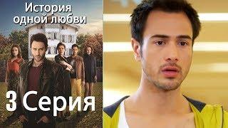История одной любви - 3 серия