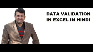 HOW TO USE DATA VALIDATION IN EXCL IN HINDI