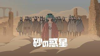 ハチMV「砂の惑星feat.初音ミク」HACHI/DUNEft.MikuHatsune